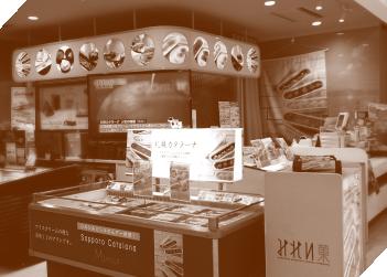 新千歳空港に「札幌カタラーナ」